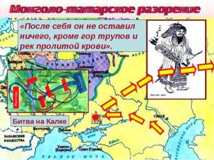 Монголо-татарское разорение Монголо-татарское разорение В 1206 г.на курултае