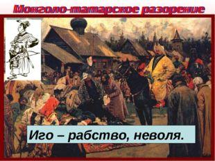Монголо-татарское разорение Монголо-татарское разорение Зимой 1237 г. внук Чи