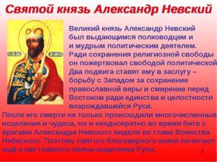 Святой князь Александр Невский Святой князь Александр Невский Великий князь А