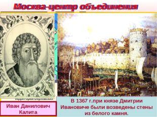Москва-центр объединения Москва-центр объединения В 1325 г. во главе Московск