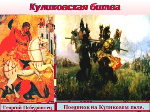 Куликовская битва Куликовская битва 7 сентября 1380 г. русские рати подошли к