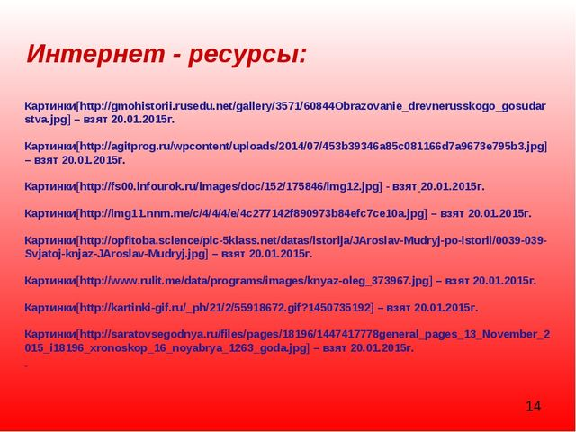 Интернет - ресурсы: Картинки[http://gmohistorii.rusedu.net/gallery/3571/6084...