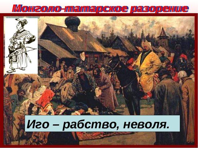 Монголо-татарское разорение Монголо-татарское разорение Зимой 1237 г. внук Чи...