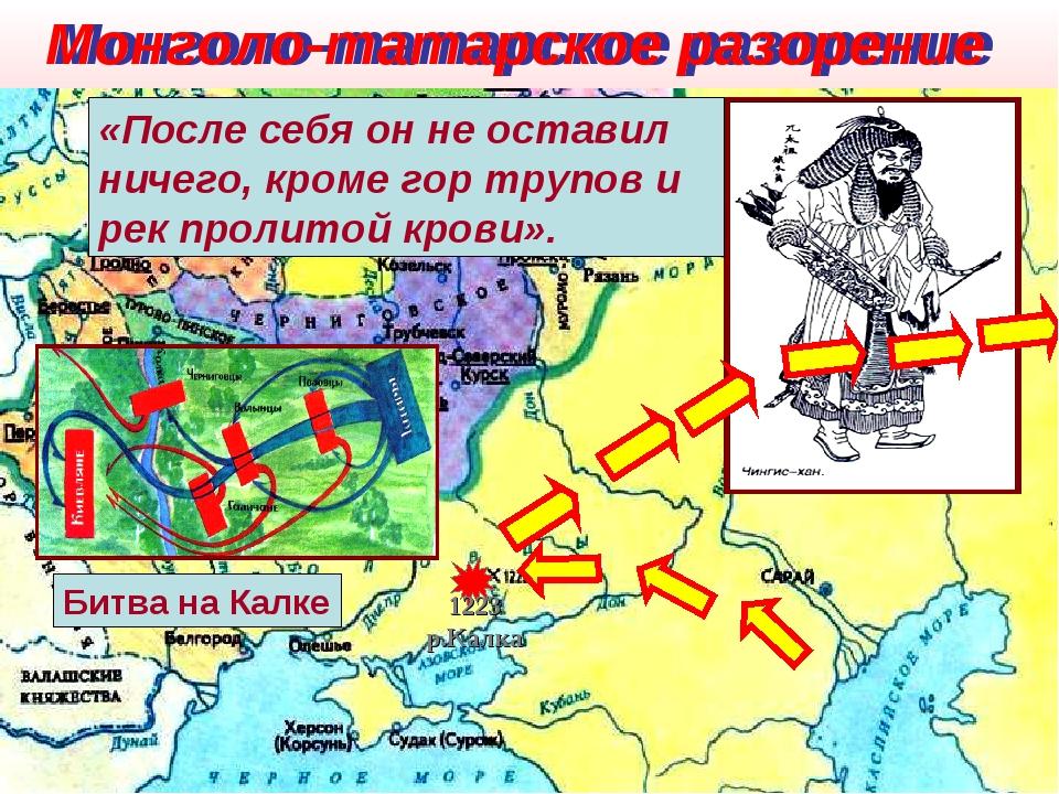 Монголо-татарское разорение Монголо-татарское разорение В 1206 г.на курултае...
