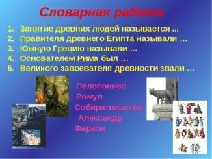 Словарная работа Занятие древних людей называется ... Правителя древнего Егип