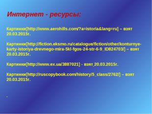 Интернет - ресурсы: Картинки[http://www.aerohills.com/?a=istoria&lang=ru] –