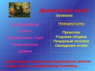 Древнейшие люди (проверка) Австралопитек Рубило Человеческое стадо Палка-копа
