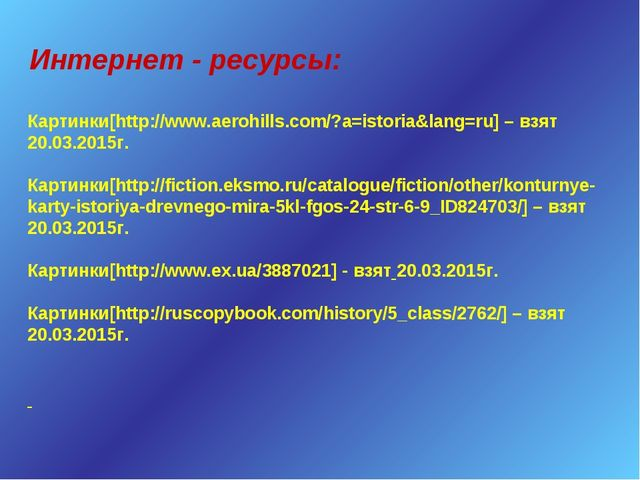 Интернет - ресурсы: Картинки[http://www.aerohills.com/?a=istoria&lang=ru] –...