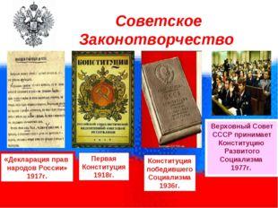 Советское Законотворчество «Декларация прав народов России» 1917г. Первая Ко