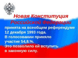 Новая Конституция Российской Федерации принята на всеобщем референдуме 12 де