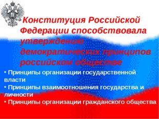Конституция Российской Федерации способствовала утверждению демократических