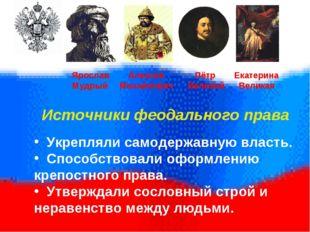 Ярослав Алексей Пётр Екатерина Мудрый Михайлович Великий Великая Источники ф