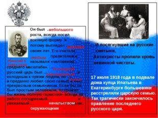 небольшого моложе слабым Николай II (1862-1918) Последний равнодушным горячо