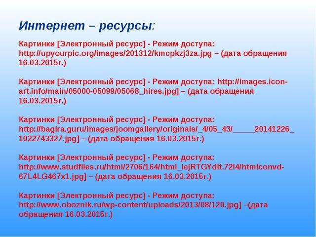 Интернет – ресурсы: Картинки [Электронный ресурс] - Режим доступа: http://upy...