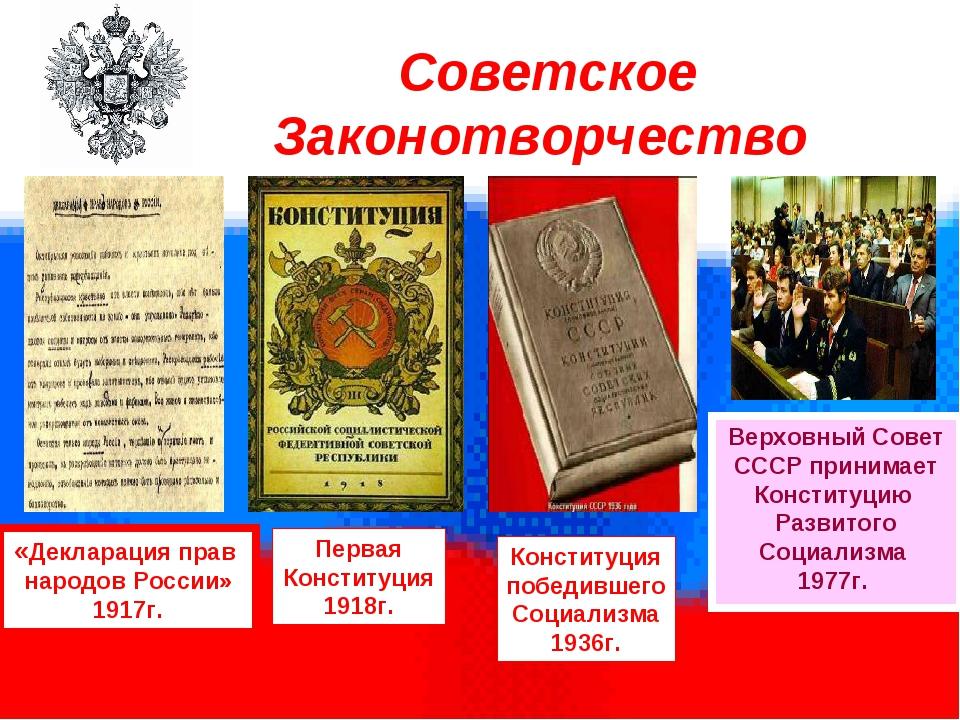 Советское Законотворчество «Декларация прав народов России» 1917г. Первая Ко...
