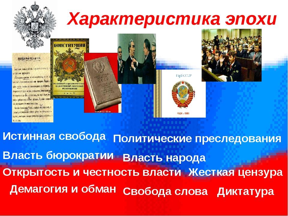Характеристика эпохи Истинная свобода Политические преследования Власть бюро...
