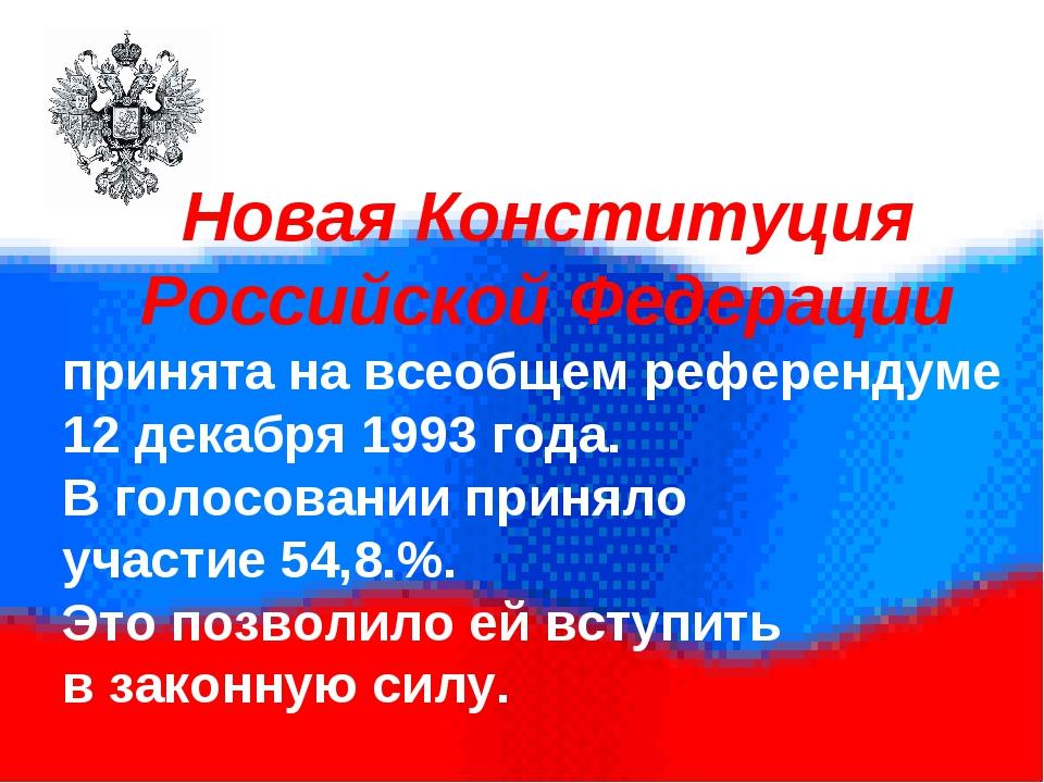 Новая Конституция Российской Федерации принята на всеобщем референдуме 12 де...