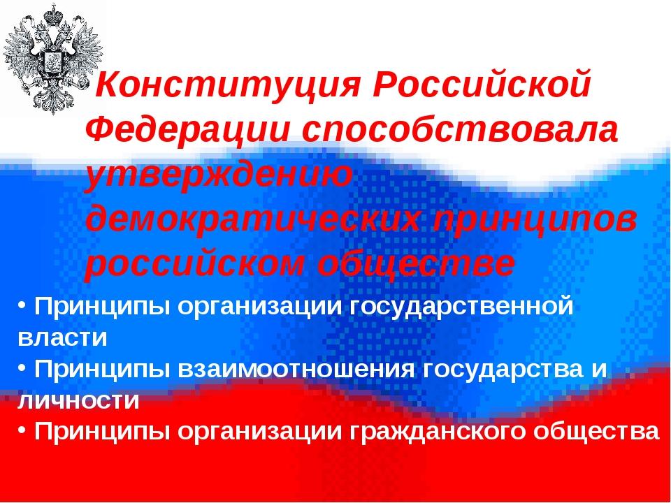 Конституция Российской Федерации способствовала утверждению демократических...