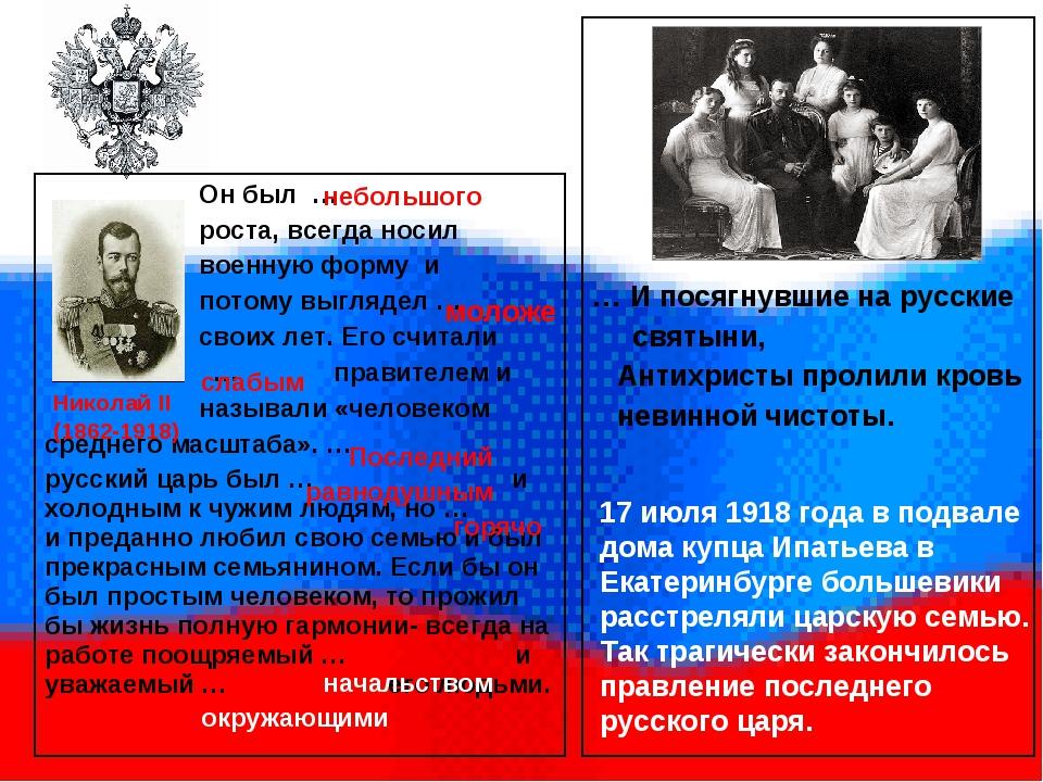 небольшого моложе слабым Николай II (1862-1918) Последний равнодушным горячо...