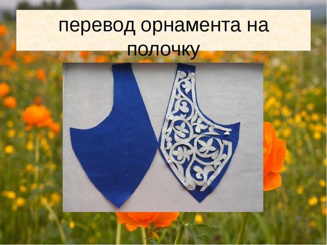 перевод орнамента на полочку
