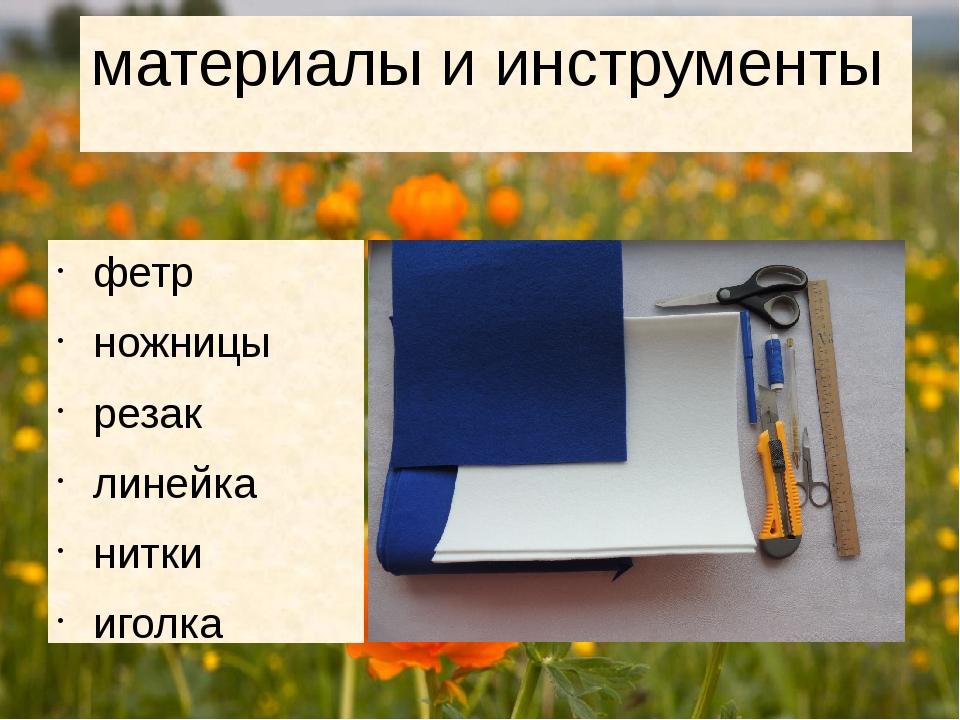 материалы и инструменты фетр ножницы резак линейка нитки иголка