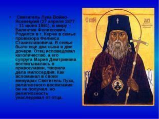 Святитель Лука Войно-Ясенецкий (27 апреля 1877 – 11 июня 1961), в миру – Вал