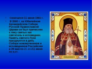 Скончался 11 июня 1961 г. В 2000 г. на Юбилейном Архиерейском Соборе Русской