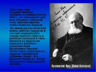 Блестяще сдав государственные экзамены в университете в 1903 г., он неожидан
