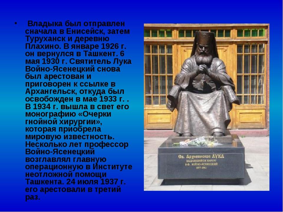 Владыка был отправлен сначала в Енисейск, затем Туруханск и деревню Плахино....