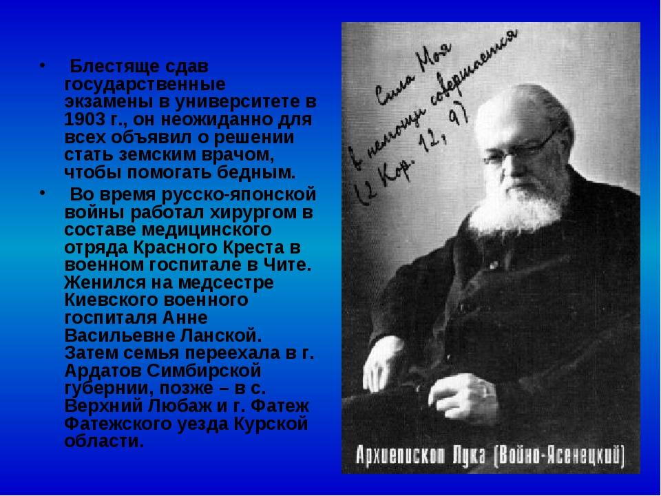 Блестяще сдав государственные экзамены в университете в 1903 г., он неожидан...