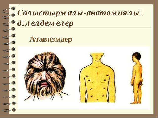 Салыстырмалы-анатомиялық дәлелдемелер Атавизмдер