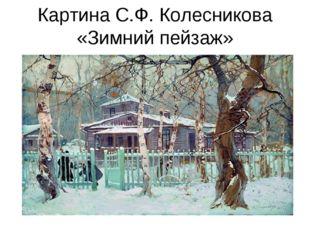 Картина С.Ф. Колесникова «Зимний пейзаж»
