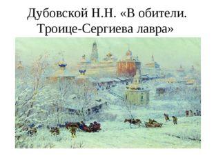 Дубовской Н.Н. «В обители. Троице-Сергиева лавра»