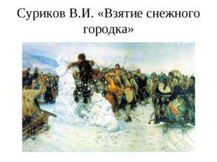Суриков В.И. «Взятие снежного городка»