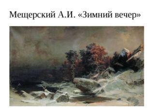 Мещерский А.И. «Зимний вечер»