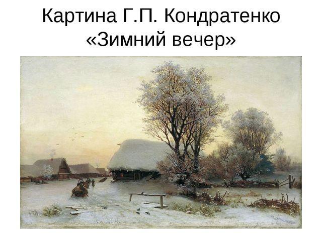 Картина Г.П. Кондратенко «Зимний вечер»