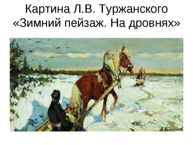 Картина Л.В. Туржанского «Зимний пейзаж. На дровнях»