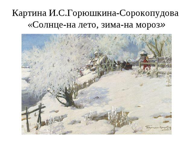 Картина И.С.Горюшкина-Сорокопудова «Солнце-на лето, зима-на мороз»