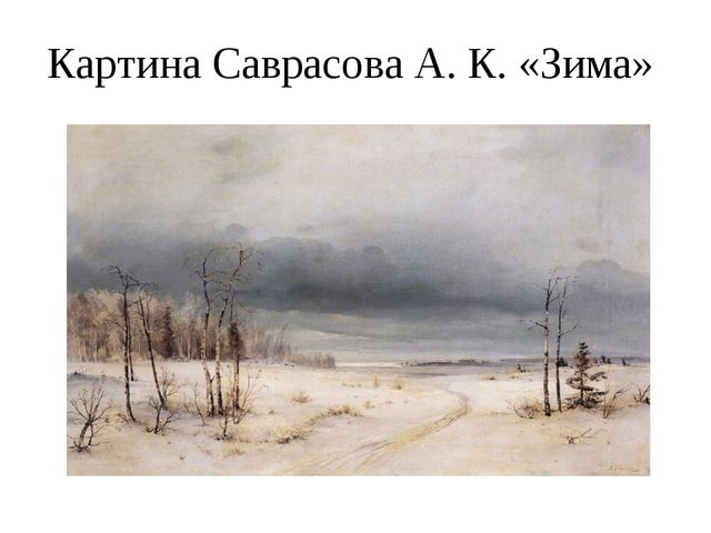 Картина Саврасова А. К. «Зима»