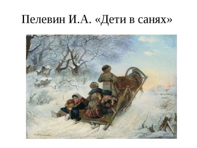 Пелевин И.А. «Дети в санях»