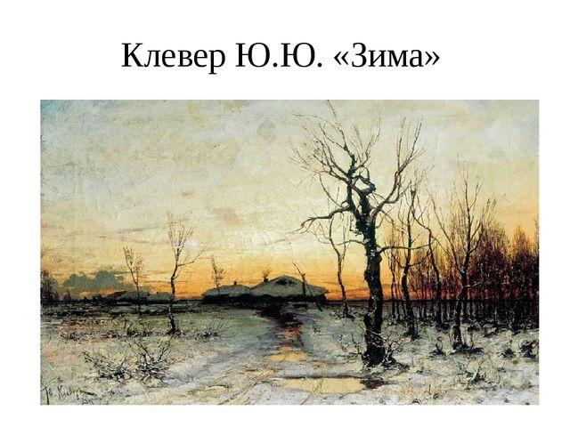 Клевер Ю.Ю. «Зима»