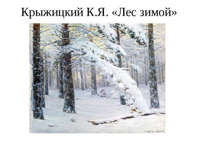 Крыжицкий К.Я. «Лес зимой»