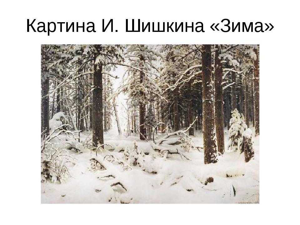 Картина И. Шишкина «Зима»