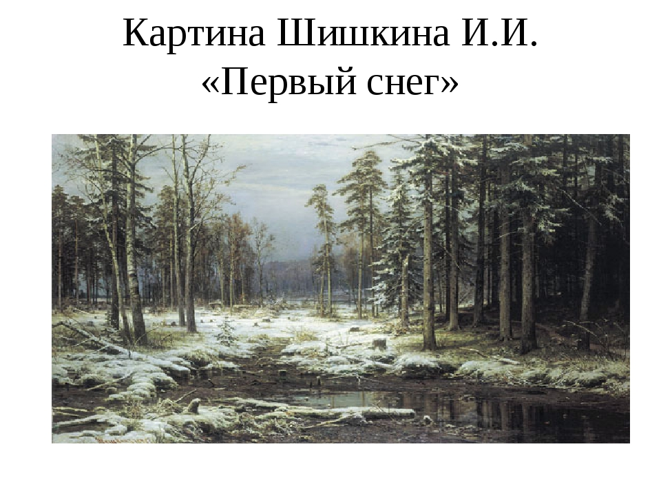 Картина Шишкина И.И. «Первый снег»