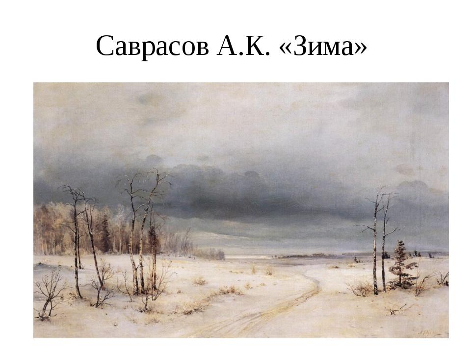Саврасов А.К. «Зима»