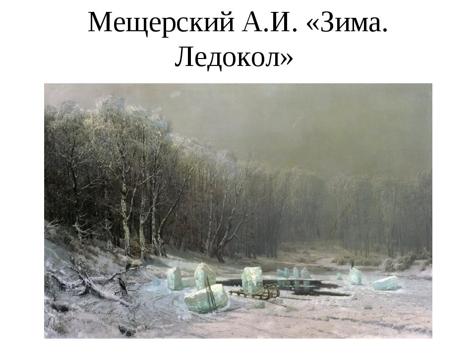 Мещерский А.И. «Зима. Ледокол»