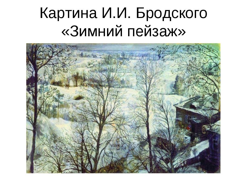 Картина И.И. Бродского «Зимний пейзаж»