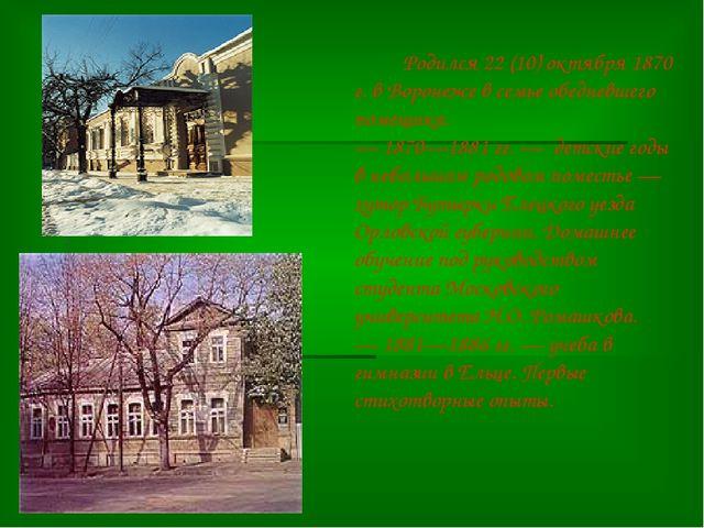 Родился 22 (10) октября 1870 г. в Воронеже в семье обедневшего помещика.  —...