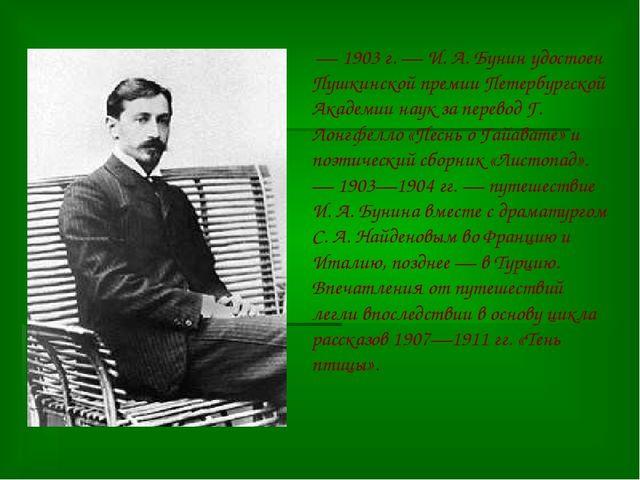 — 1903 г. — И. А. Бунин удостоен Пушкинской премии Петербургской Академии на...