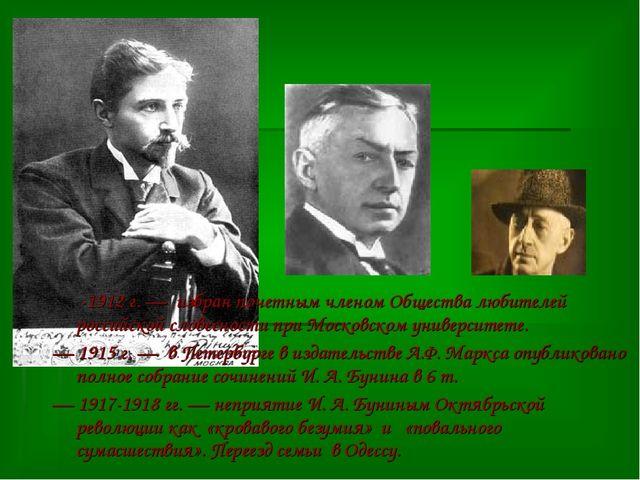 -1912 г. — избран почетным членом Общества любителей российской словесности...